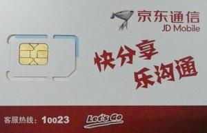 京东通信;最新的170号码在2014年5月,就会上市了,期待新的资费吧!