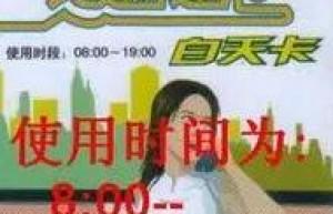上海电信200长途随心白天卡,6秒7分钱,打3折,折后是6秒2分1