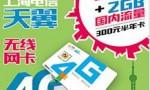 上海电信4G的上网资费卡,半年本地22G+漫游2G,8折,只要240元了