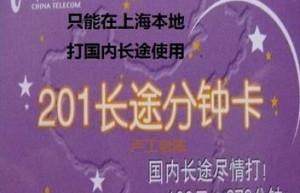 上海电信201卡上海长途分钟卡100元国内长途电话卡打276分钟