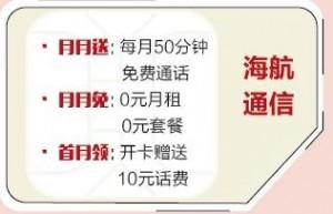 海航移动170【白打卡】无月租、来电免费、无低消,还每个月送50分钟
