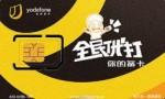 全民优打170,10年免月租,送50分钟,一张好用的备卡,来电显示要收费