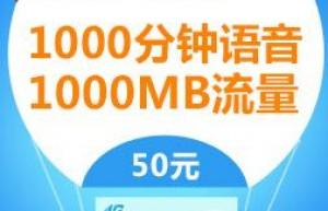 5分钱1分钟,电信4G畅聊流量包,50元1000分钟,1000M流量