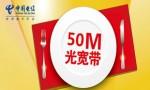 上海电信企业宽带6880一年,50M企业宽带,免费申请,协助安装