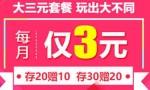 上海电信大三元号码卡,月租只要3元钱,送30M全国流量,全国接免费