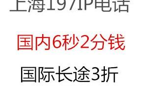 上海197IP电话,6秒计费,3.5折后,国内长途6秒2分钱,国际IP长途3折