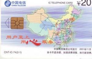 中国电信IC卡资费标准,及使用方法,IC卡不是IQ卡哦,一直有效的