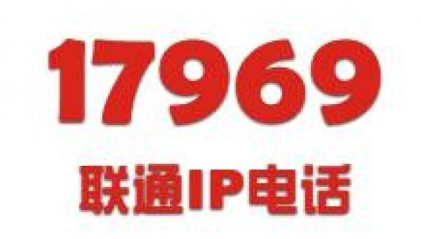 联通IP电话