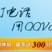 长途电话免费打,QQvoice,现在免费10-300分钟了