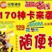 上海包月电话,分享通信官方出品,随便打无限时间畅打,国内电话随便打